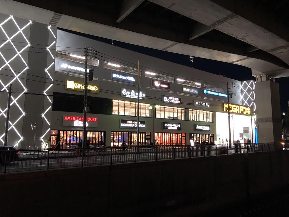 夜にライトアップするメガドンキ港山下総本店