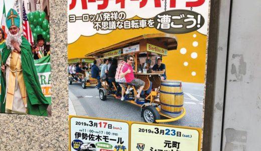 自転車こぎながら飲食する「パーティーバイク」を横浜の観光に導入!?元町商店街で一般試乗会