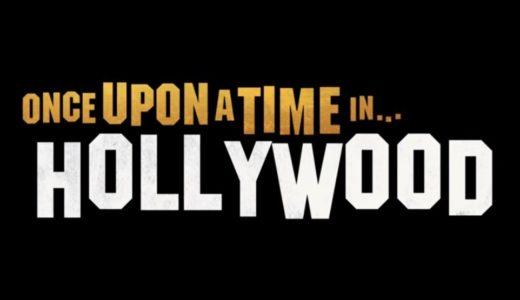 映画『ワンス・アポン・ア・タイム・イン・ハリウッド』予告解禁!キャストやあらすじも