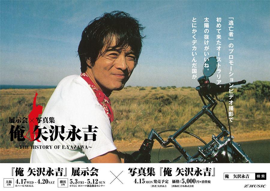 展示会「俺 矢沢永吉」のイメージ写真