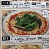 サイゼのおすすめピザメニュー