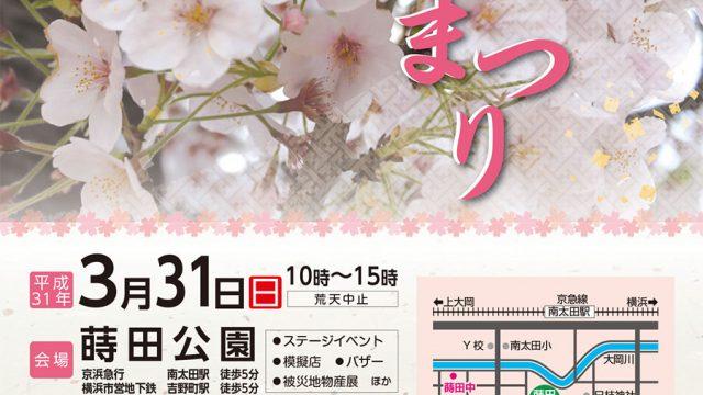 第29回南区桜まつりのチラシ