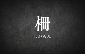 漢字:柵(しがらみ)