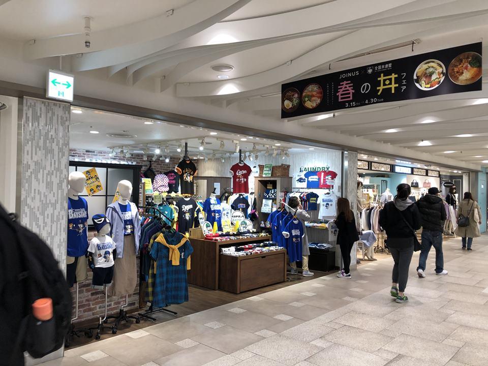 横浜駅ジョイナスのランドリー外観写真