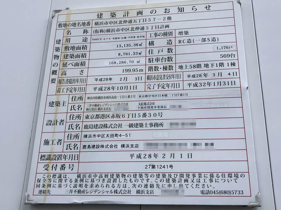 横浜北仲タワーの看板