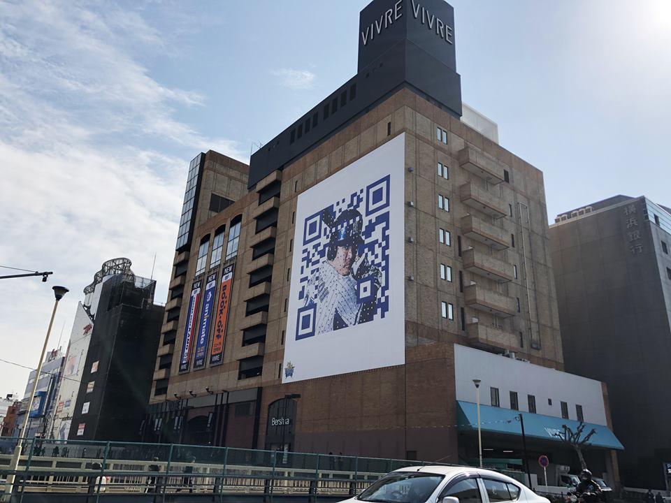 ビブレ横浜に出現した筒香嘉智選手の巨大QRコード