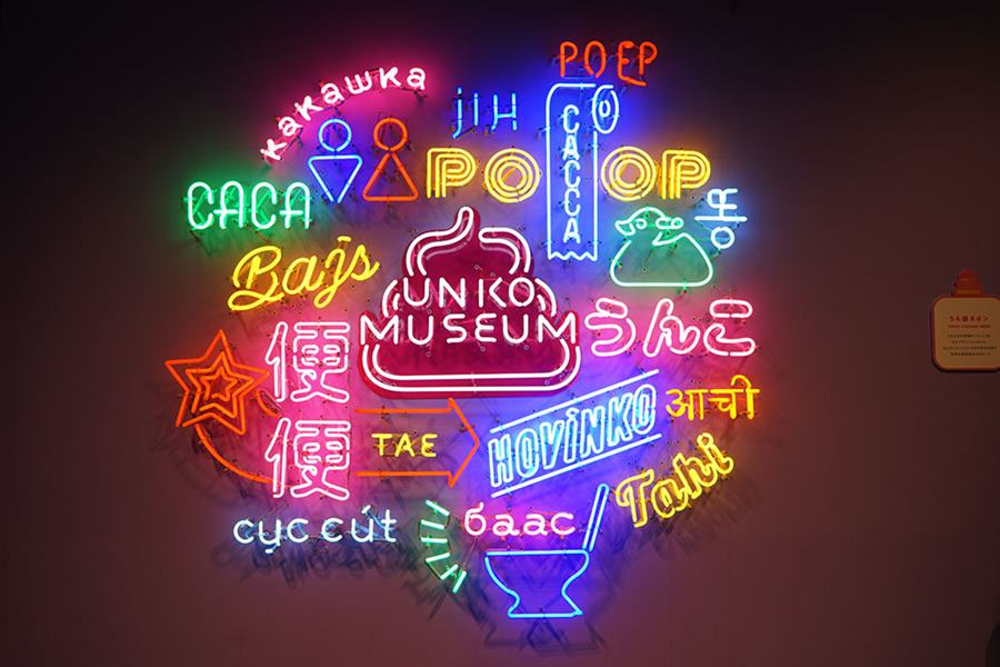 うんこミュージアム YOKOHAMAの館内写真
