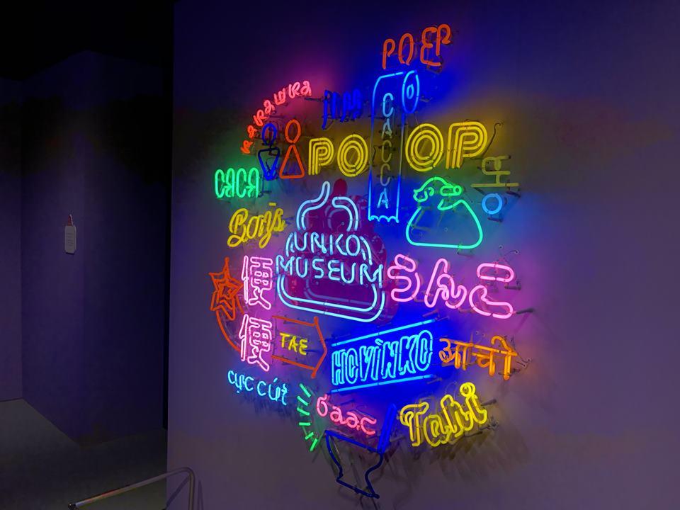 アソビル2Fのうんこミュージアムの写真