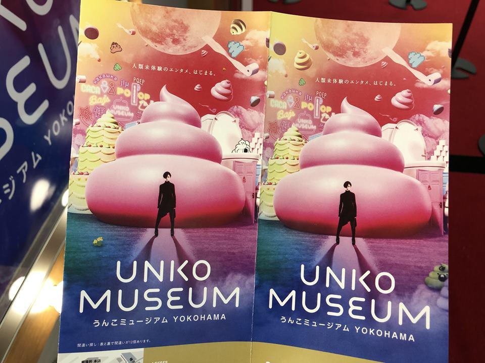 【解答】うんこミュージアム横浜の間違い探し。アソビル2Fエールボックス【答え】