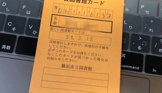 【横浜市の図書館】図書館カードを紛失したときに再発行手続きをする方法