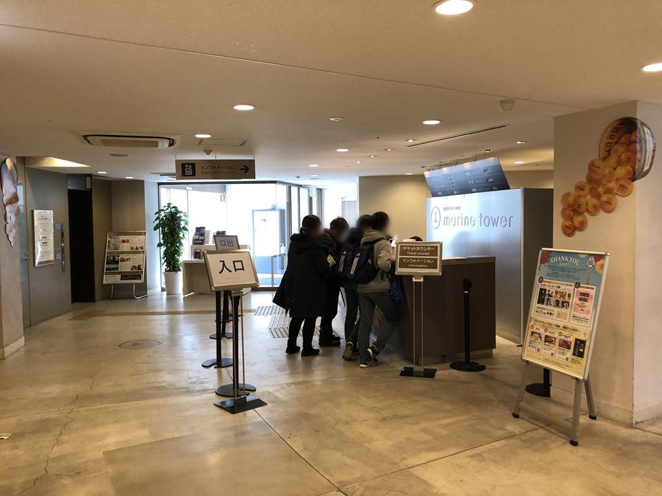 横浜マリンタワーの受付(2019年3月)