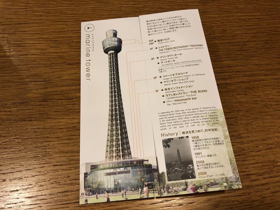 横浜マリンタワーのパンフレット(2019年3月)