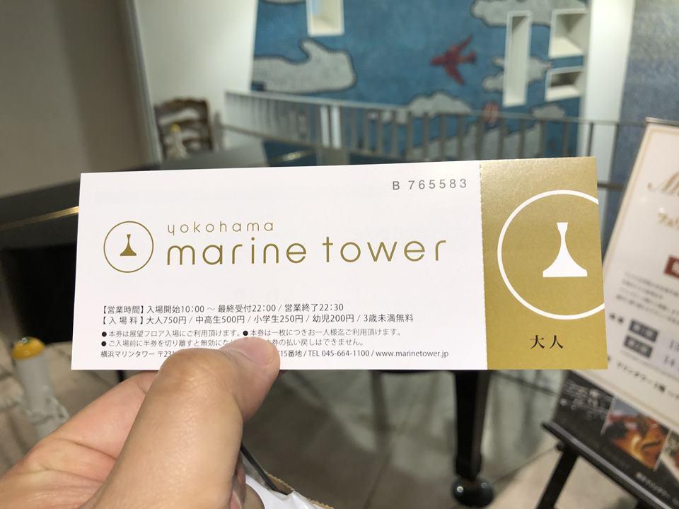 横浜マリンタワーのチケット(2019年3月)