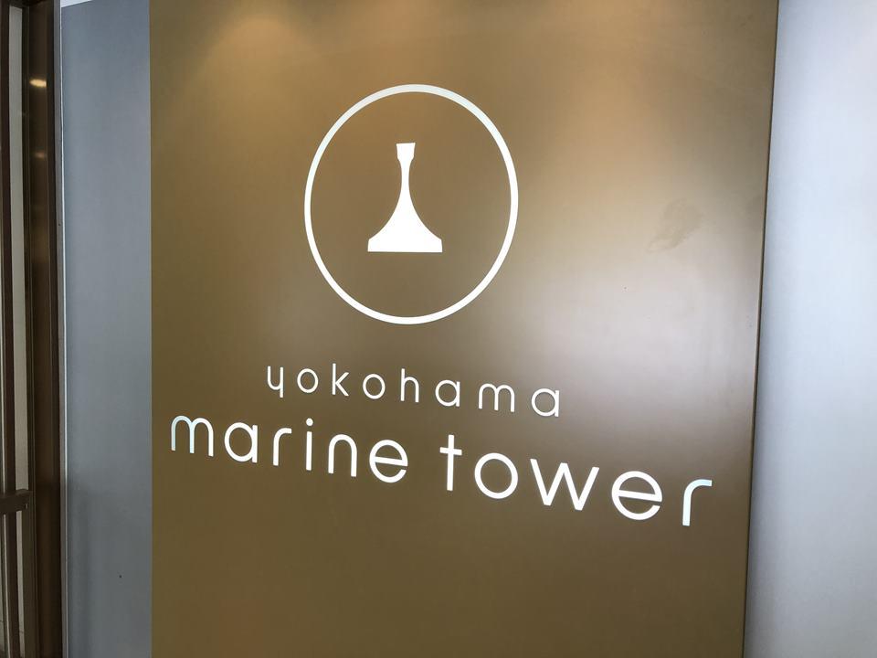 横浜マリンタワーの看板