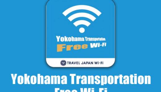 市営地下鉄の全駅構内でFree Wi-Fiが利用可能に!観光バス車内でも利用できます