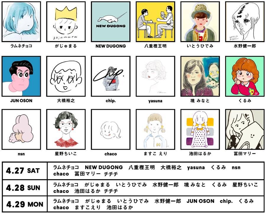 coen×ArtHub.jp 「NIGAOE TOKYO vol.2」