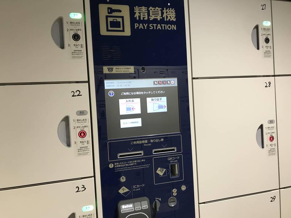 横浜駅のアソビル4Fにできたキッズパーク「PuChu!(プチュウ!」の写真)