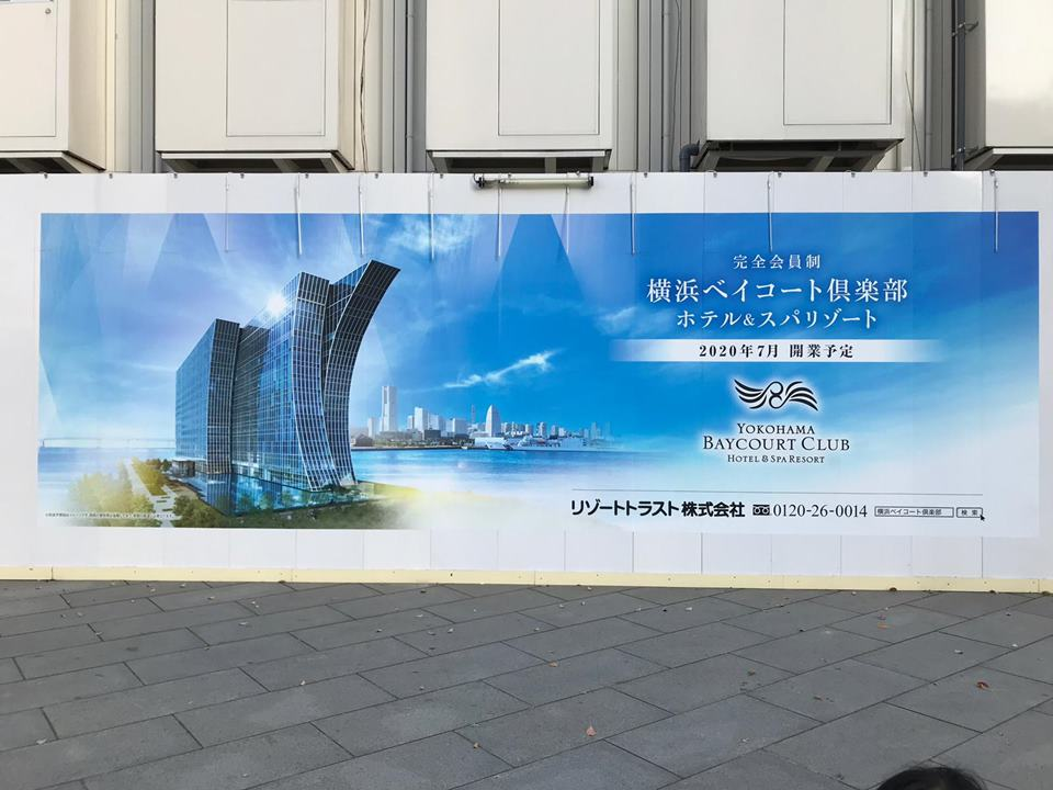 完全会員制リゾートホテル『横浜ベイコート倶楽部 ホテル&スパリゾート』 のイメージ写真