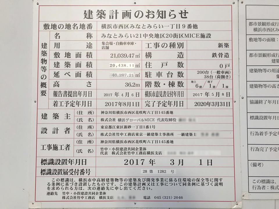 完全会員制リゾートホテル『横浜ベイコート倶楽部 ホテル&スパリゾート』 の建設現場看板