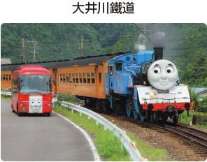 大井川鐡道のトーマス機関車画像