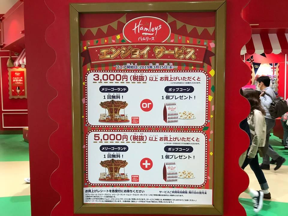 体験型おもちゃ屋さんハムリーズワールドポーターズ横浜店のメリーゴーランド