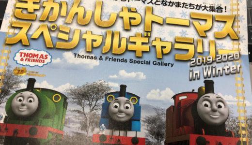 原鉄道模型博物館「きかんしゃトーマス スペシャルギャラリー2019」を制覇してきた!