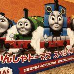 2019年GW 原鉄道模型博物館トーマスイベントで景品をもらう方法。ステッカーなどなど