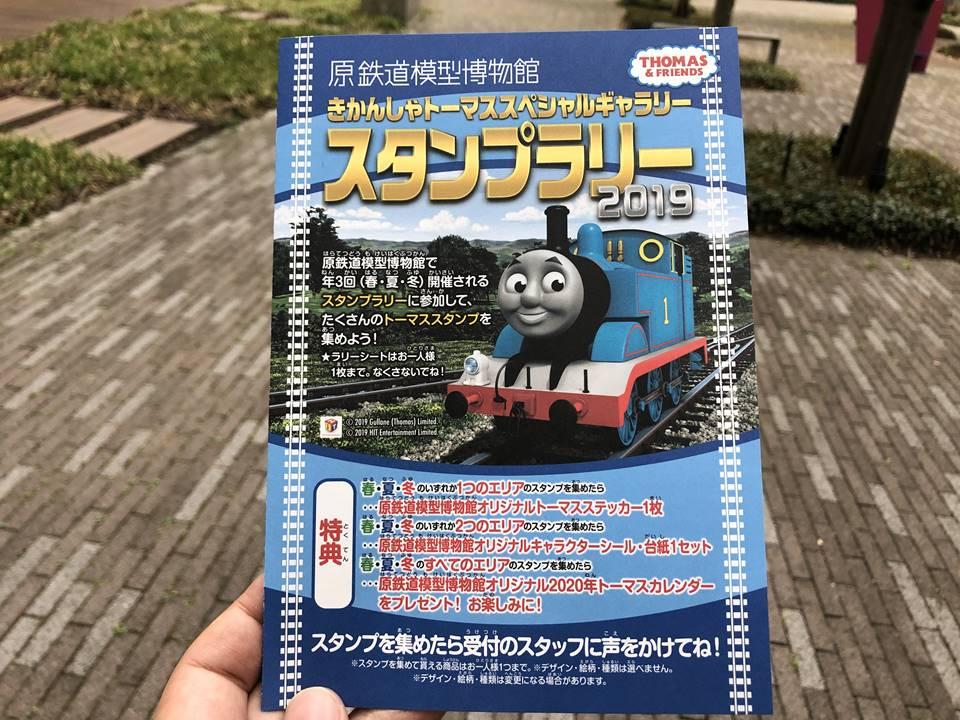 原鉄道模型博物館で開催のきかんしゃトーマス スペシャルギャラリー 2019 in Spring写真