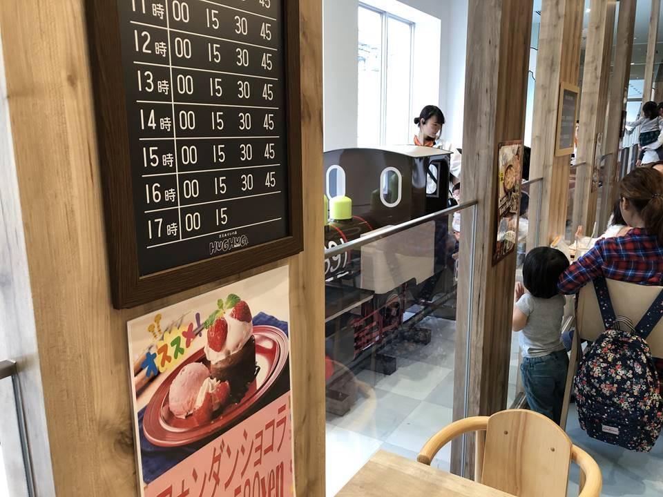 京王あそびの森HUGHUGにあるカフェの写真