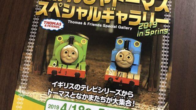 原鉄道模型博物館で開催される「きかんしゃトーマス スペシャルギャラリー2019 in spring」のチラシ