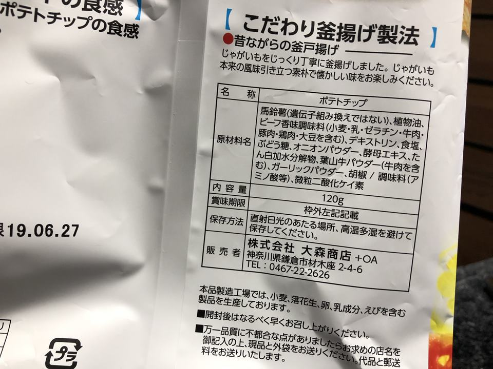 神奈川限定葉山牛ポテトチップの写真