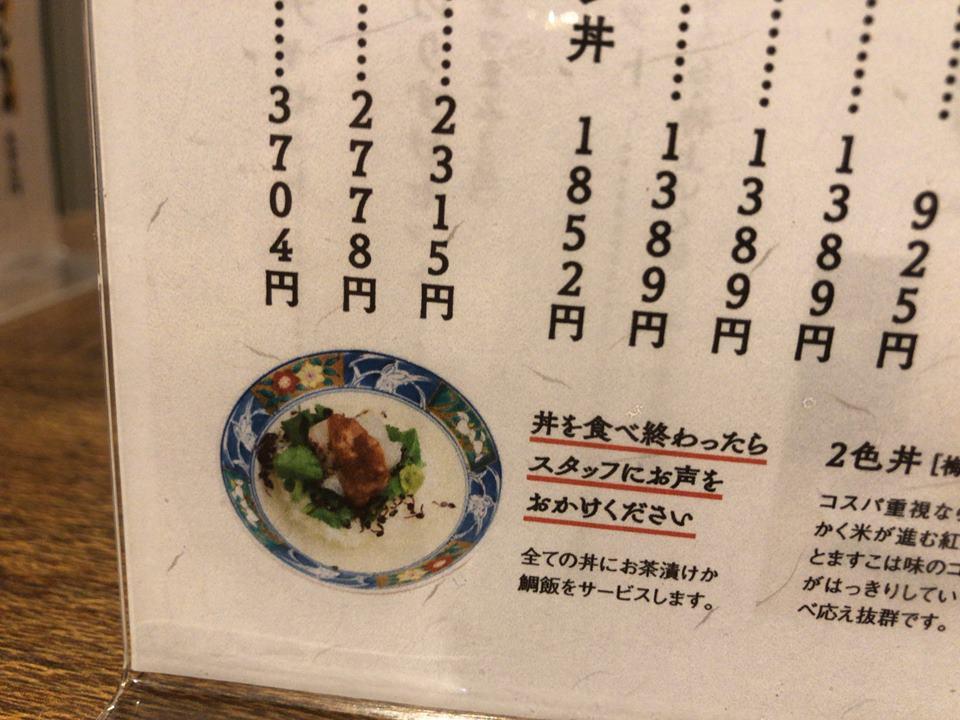 アソビル1Fにある「海鮮とせんべろ 呑りすけ」のメニュー写真