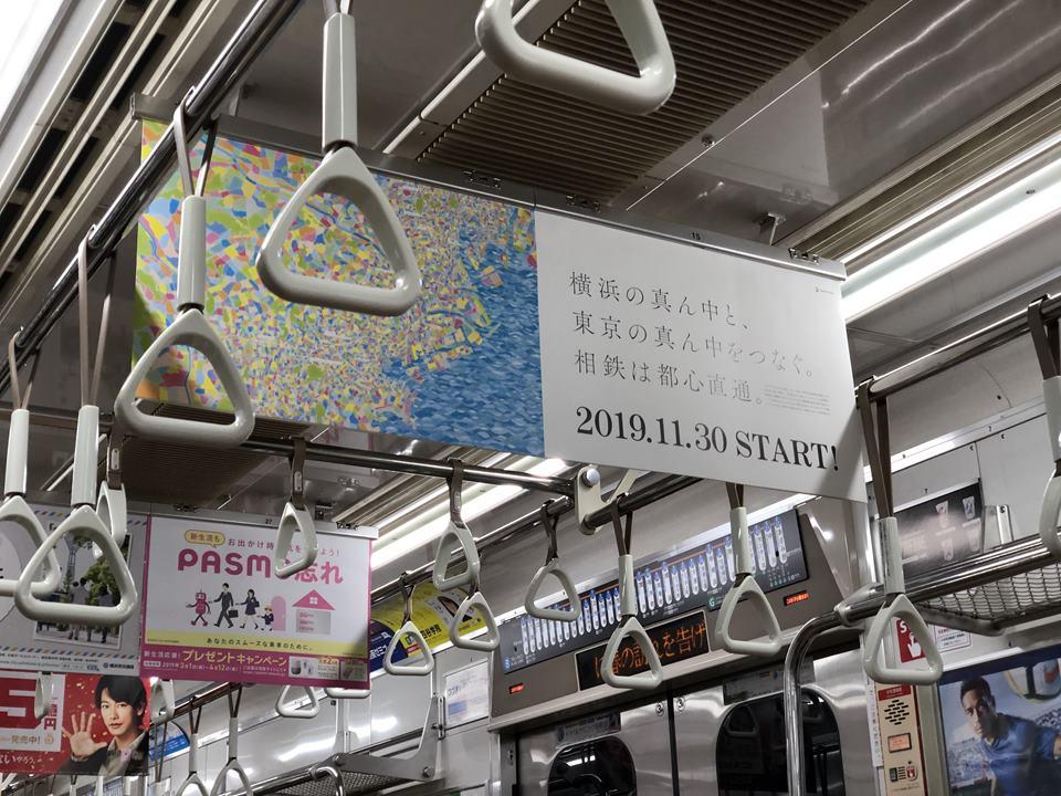 相鉄・JR直通線の広告