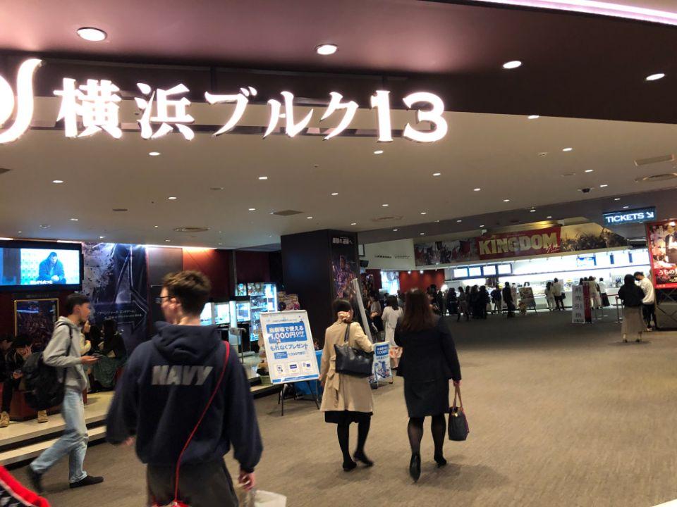 桜木町コレットマーレの映画館「ブルク13」