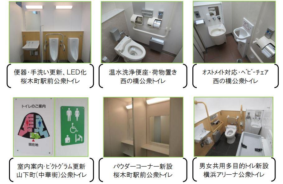 横浜市で進めている公衆トイレのリニューアル