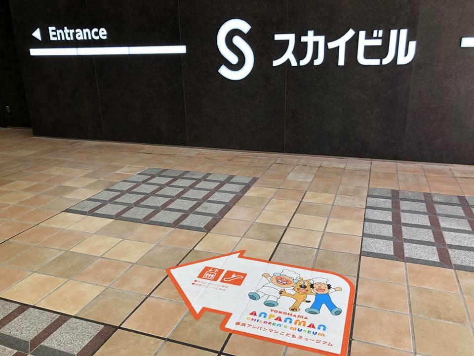 横浜駅東口ポルタ地下街にある、横浜アンパンマンこどもミュージアムへの目印