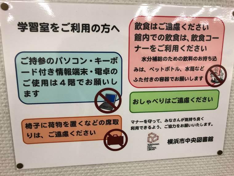 横浜市中央図書館の自習室(開室時間)POP