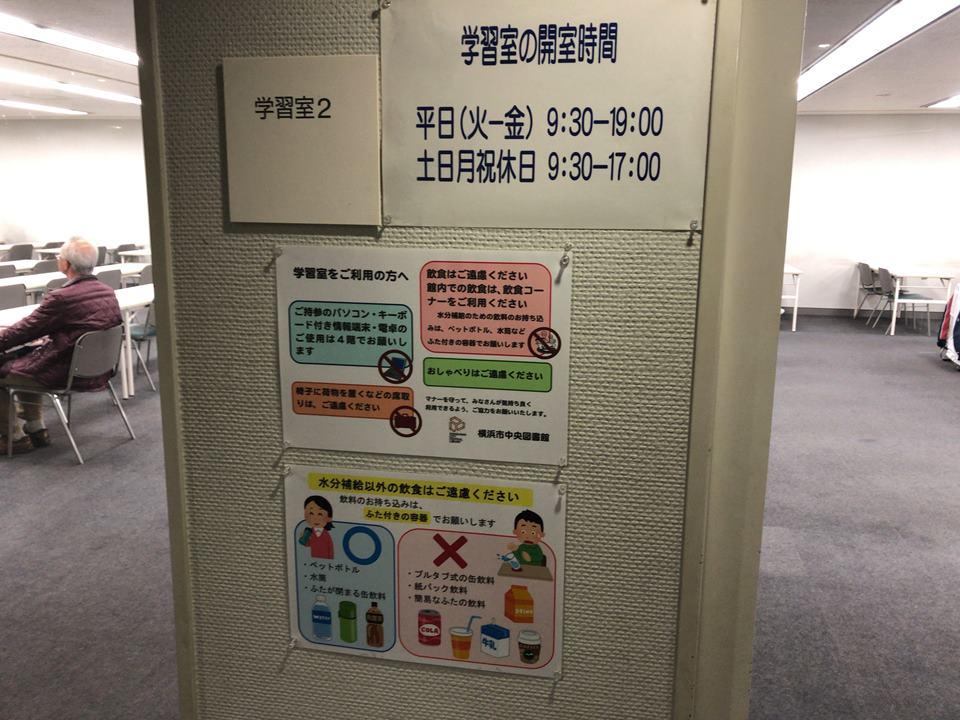 横浜市中央図書館の自習室写真