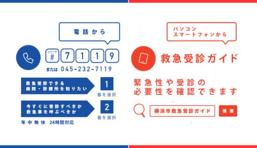 【横浜市】頭の片隅にでも!2019年GWの夜間・休日救急病院案内