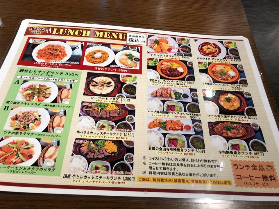 FOOD & TIME ISETAN YOKOHAMA(フード アンド タイム イセタン ヨコハマ)にあるだん家(だんけ)のメニュー
