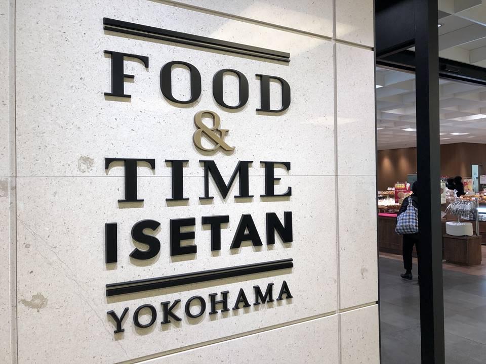 FOOD & TIME ISETAN YOKOHAMA(フード アンド タイム イセタン ヨコハマ)のロゴ