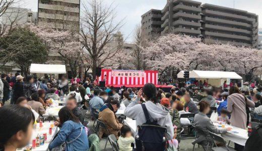 蒔田公園で行われた「第29回 南区桜まつり2019」に初参戦してきた