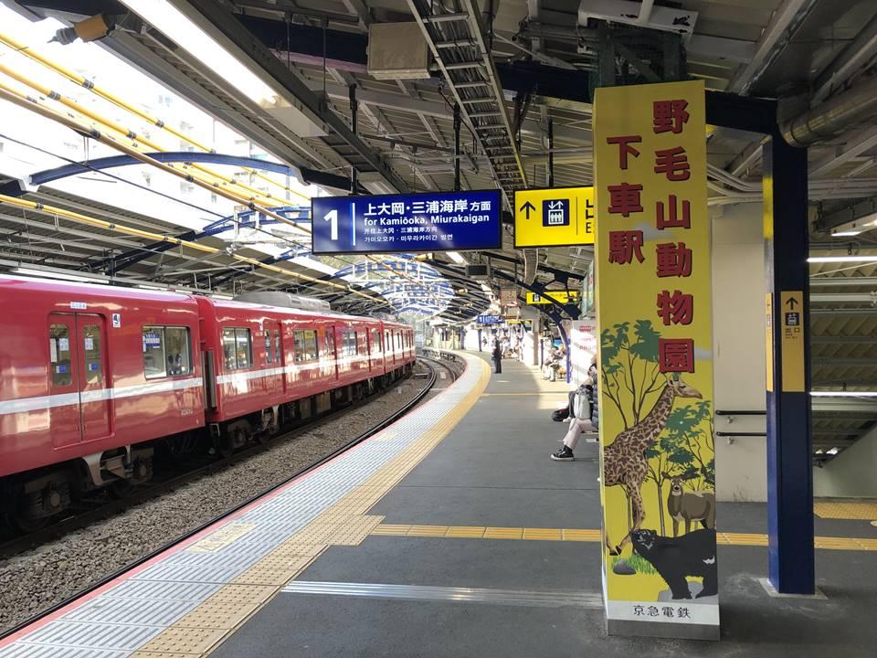 京急線日ノ出町駅の看板