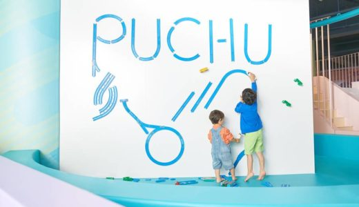 横浜駅のアソビル「PuChu!」で平日フリーパスが販売開始。1日遊べるキッズテーマパークに