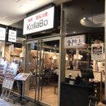 横浜ベイクォーターの韓国焼肉店「コラボ」は旨かった。本場の韓国料理15店が集結したお店!