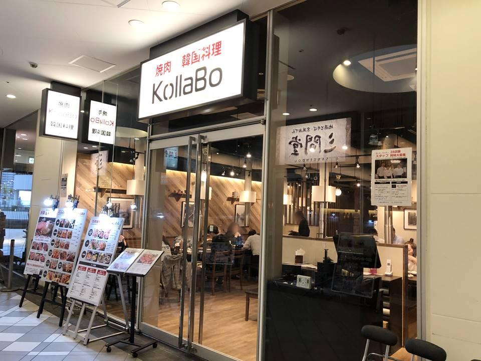 横浜ベイクォーター5Fにある韓国焼肉Kollabo/コラボ