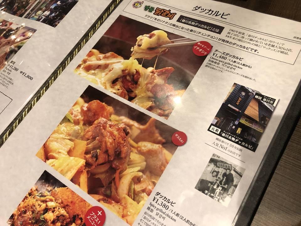 韓国料理 横浜