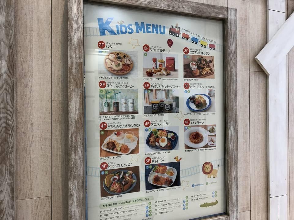 横浜駅東口ベイクォーターのキッズメニュー