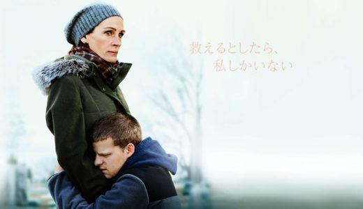 映画「ベン・イズ・バック」でジュリア・ロバーツのスゴみを再認識。薬物に立ち向かう家族を体現