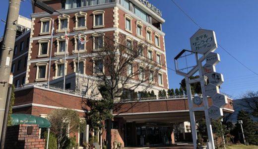 湘南・平塚に行ったら「ホテル サンライフガーデン」が趣あっていいかもよ